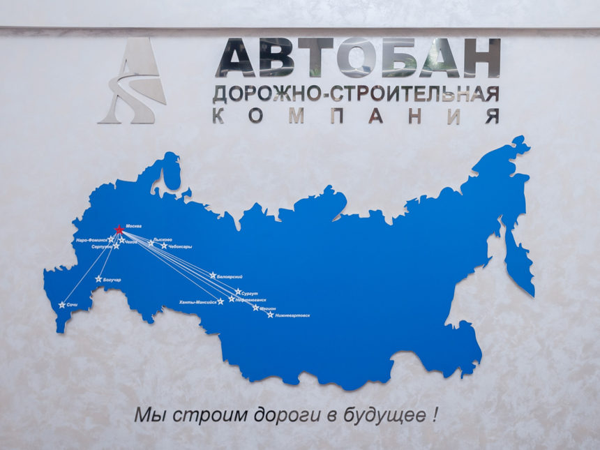 ОАО «Автобан» рабочий день топ-менеджеров